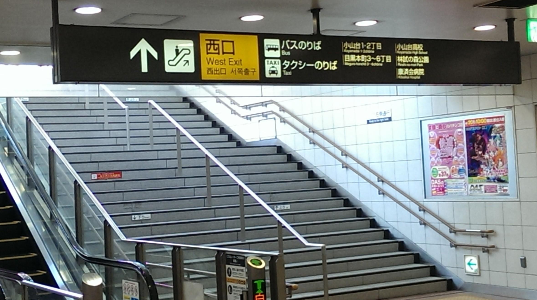 武蔵小山駅西口出口のエスカレーターを上がります。