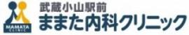 武蔵小山駅(目黒線) 徒歩0分/ままた内科